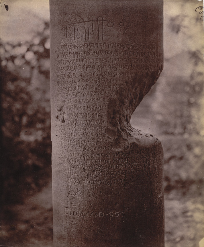 Close view of inscribed monolith at Bhagalpur.